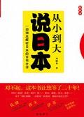 《从小到大说日本》
