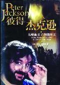 《彼得.杰克逊:从嗜血王子到指环王》