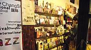 小巷里浓厚文艺氛围的唱片行